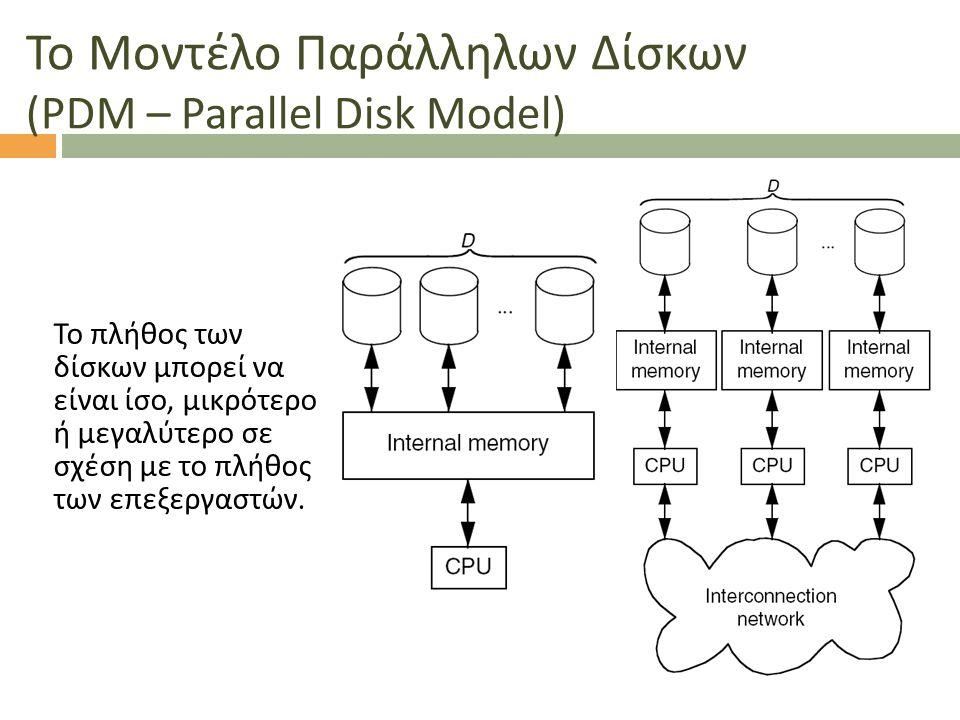 Το πλήθος των δίσκων μπορεί να είναι ίσο, μικρότερο ή μεγαλύτερο σε σχέση με το πλήθος των επεξεργαστών. Το Μοντέλο Παράλληλων Δίσκων (PDM – Parallel
