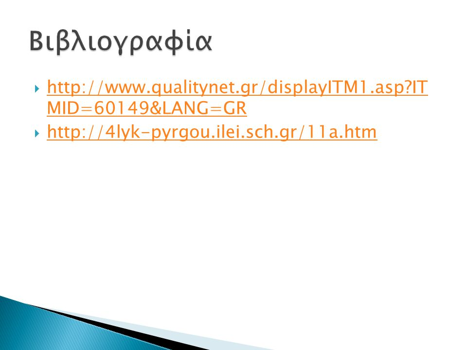  http://www.qualitynet.gr/displayITM1.asp?IT MID=60149&LANG=GR http://www.qualitynet.gr/displayITM1.asp?IT MID=60149&LANG=GR  http://4lyk-pyrgou.ile