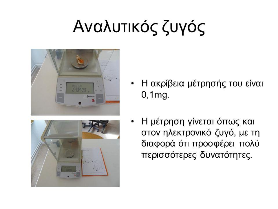 Αναλυτικός ζυγός Η ακρίβεια μέτρησής του είναι 0,1mg. Η μέτρηση γίνεται όπως και στον ηλεκτρονικό ζυγό, με τη διαφορά ότι προσφέρει πολύ περισσότερες