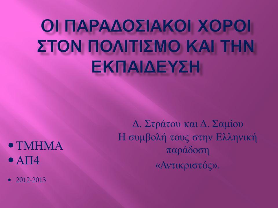 ΤΜΗΜΑ AΠ4 2012-2013 Δ. Στράτου και Δ. Σαμίου Η συμβολή τους στην Ελληνική παράδοση « Αντικριστός ».