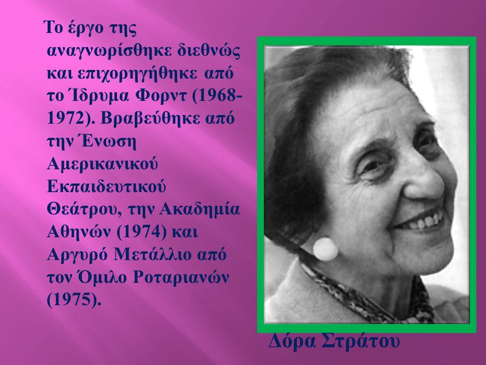 Το έργο της αναγνωρίσθηκε διεθνώς και επιχορηγήθηκε από το Ίδρυμα Φορντ (1968- 1972).