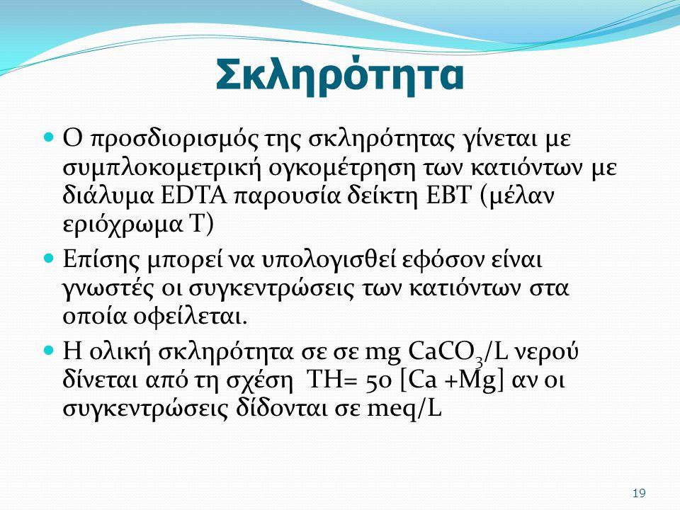 Σκληρότητα Ο προσδιορισμός της σκληρότητας γίνεται με συμπλοκομετρική ογκομέτρηση των κατιόντων με διάλυμα EDTA παρουσία δείκτη EBT (μέλαν εριόχρωμα Τ