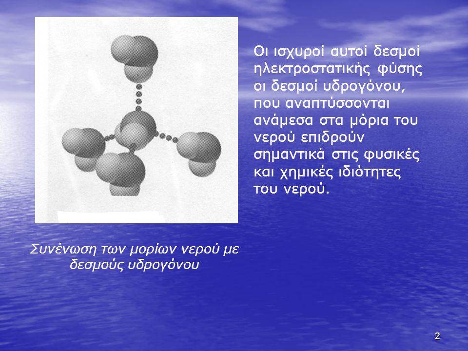 2 Συνένωση των μορίων νερού με δεσμούς υδρογόνου Οι ισχυροί αυτοί δεσμοί ηλεκτροστατικής φύσης οι δεσμοί υδρογόνου, που αναπτύσσονται ανάμεσα στα μόρι