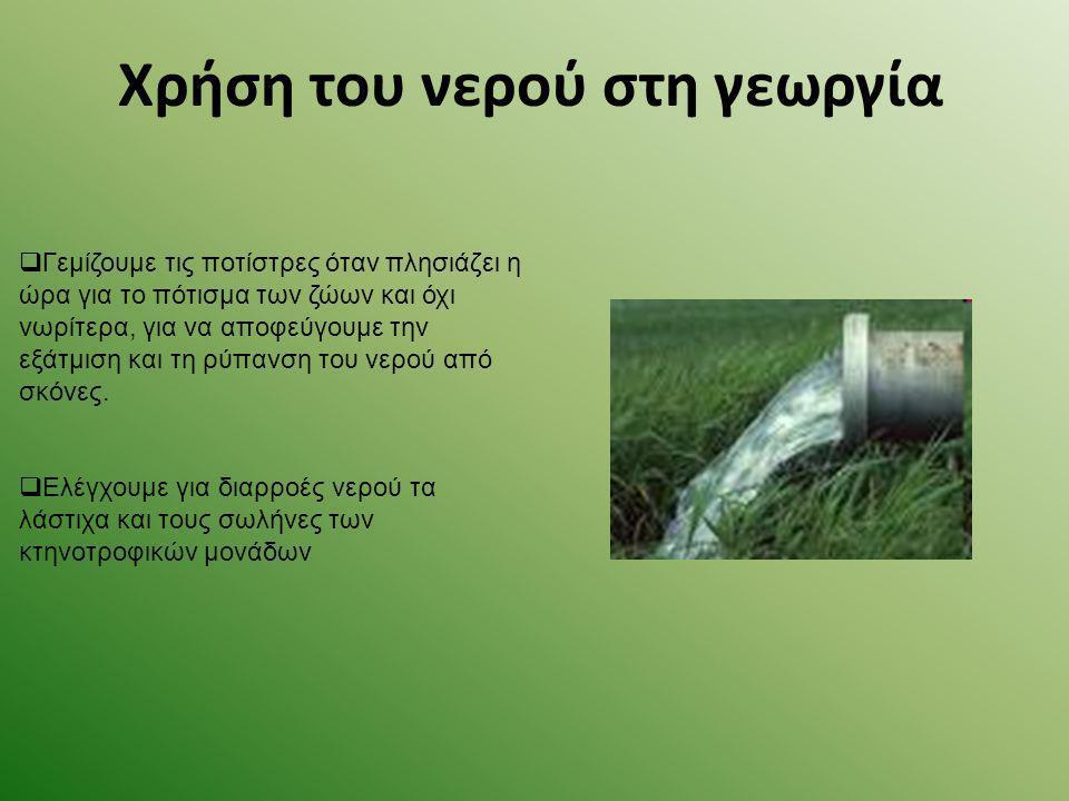  Γεμίζουμε τις ποτίστρες όταν πλησιάζει η ώρα για το πότισμα των ζώων και όχι νωρίτερα, για να αποφεύγουμε την εξάτμιση και τη ρύπανση του νερού από