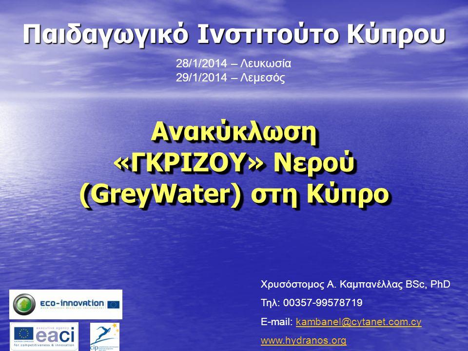 Ανακύκλωση «ΓΚΡΙΖΟΥ» Νερού (GreyWater) στη Κύπρο Χρυσόστομος Α. Καμπανέλλας BSc, PhD Τηλ: 00357-99578719 E-mail: kambanel@cytanet.com.cykambanel@cytan