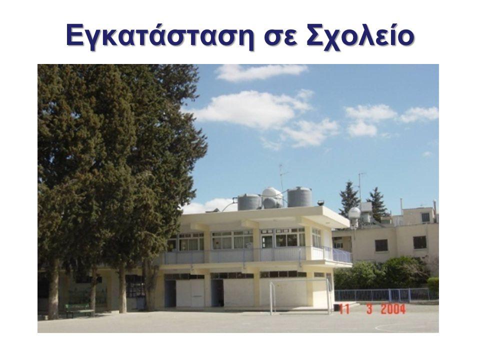 Εγκατάσταση σε Σχολείο
