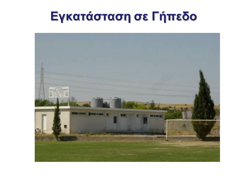 Εγκατάσταση σε Γήπεδο