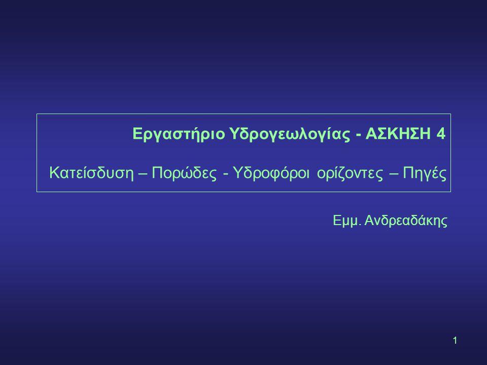 1 Εργαστήριο Υδρογεωλογίας - ΑΣΚΗΣΗ 4 Κατείσδυση – Πορώδες - Υδροφόροι ορίζοντες – Πηγές Εμμ. Ανδρεαδάκης
