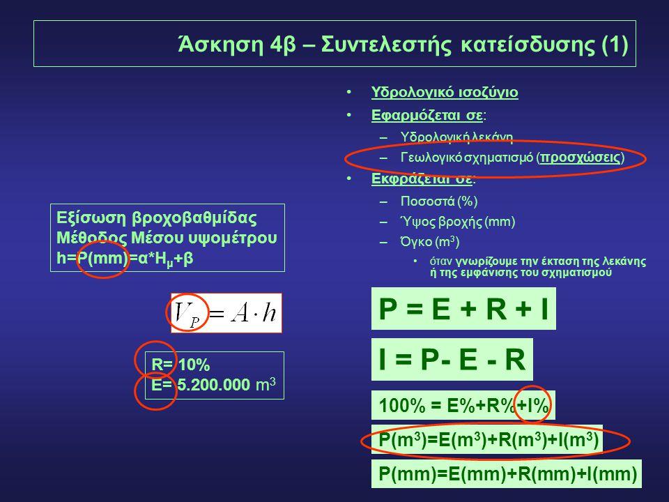 28 Άσκηση 4β – Συντελεστής κατείσδυσης (1) Εξίσωση βροχοβαθμίδας Μέθοδος Μέσου υψομέτρου h=P(mm)=α*Η μ +β R= 10% E= 5.200.000 m 3 Υδρολογικό ισοζύγιο