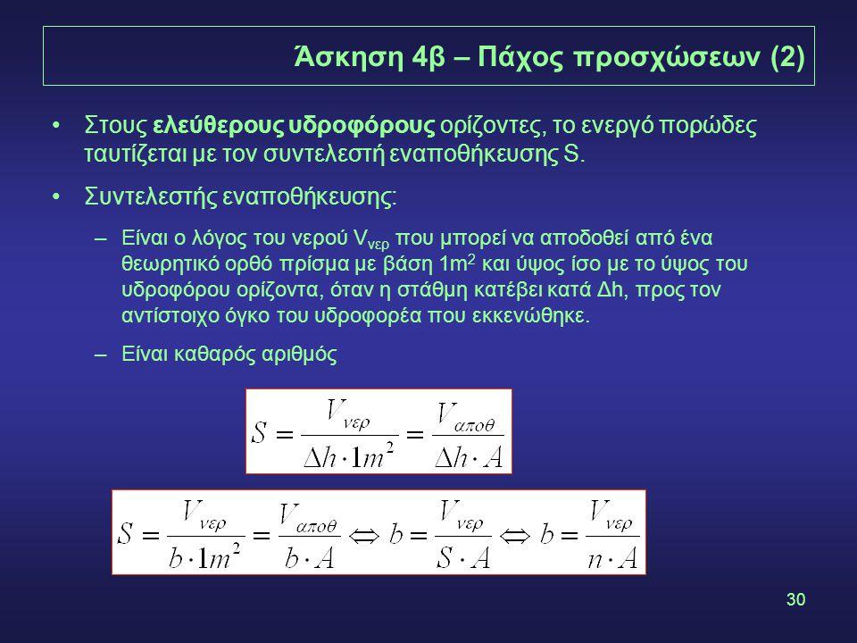 30 Άσκηση 4β – Πάχος προσχώσεων (2) Στους ελεύθερους υδροφόρους ορίζοντες, το ενεργό πορώδες ταυτίζεται με τον συντελεστή εναποθήκευσης S. Συντελεστής