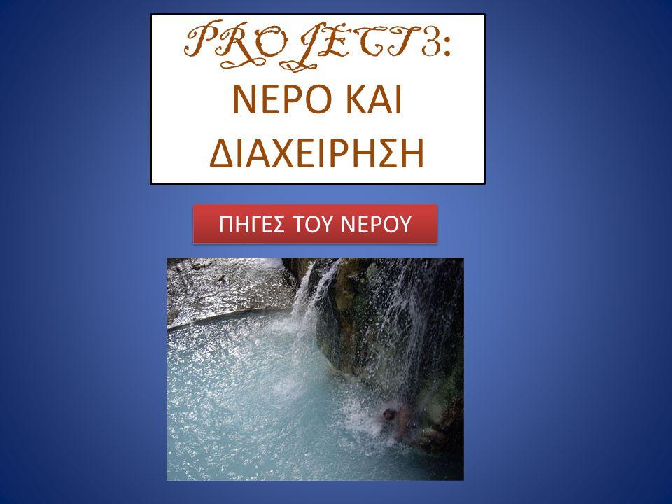 ΠΗΓΕΣ http://cec.vcn.bc.ca/mpfc/modules/wat- soug.htm http://cec.vcn.bc.ca/mpfc/modules/wat- soug.htm http://www.watersave.gr http://www.ypeka.gr http://www.pemptousia.gr/2012/ www.ep-empower.eu