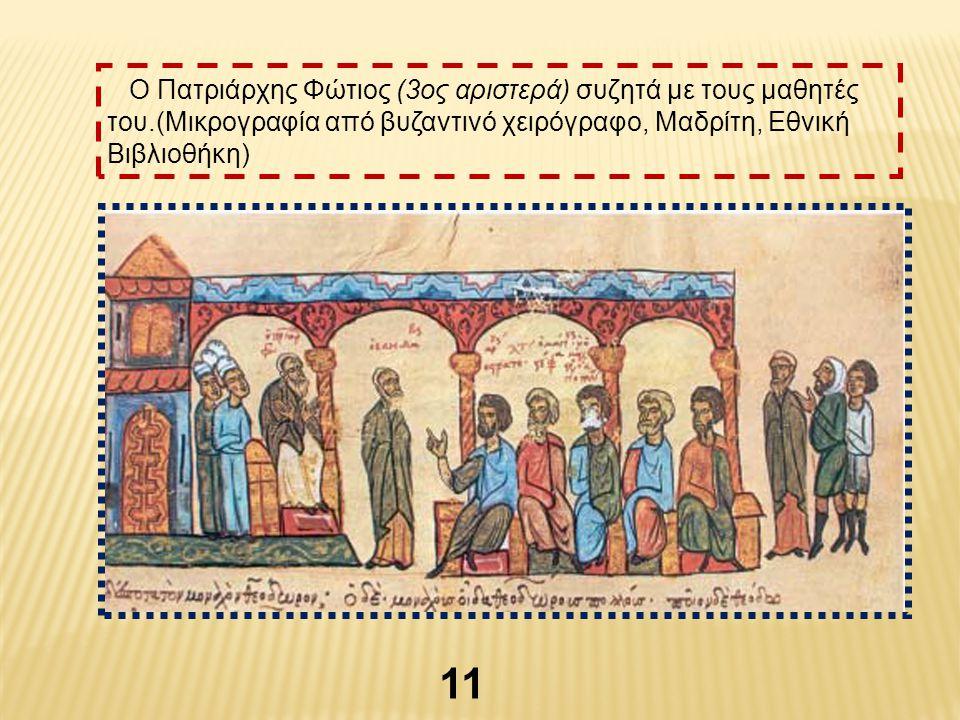 Ο Πατριάρχης Φώτιος (3ος αριστερά) συζητά με τους μαθητές του.(Μικρογραφία από βυζαντινό χειρόγραφο, Μαδρίτη, Εθνική Βιβλιοθήκη) 11