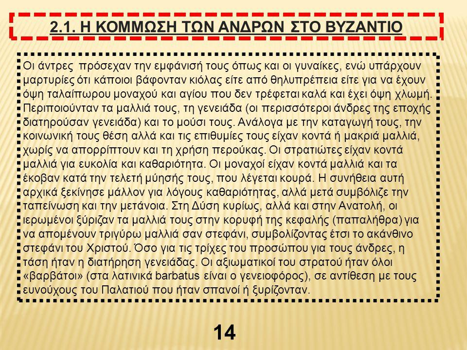 2.1. Η ΚΟΜΜΩΣΗ ΤΩΝ ΑΝΔΡΩΝ ΣΤΟ ΒΥΖΑΝΤΙΟ Οι άντρες πρόσεχαν την εμφάνισή τους όπως και οι γυναίκες, ενώ υπάρχουν μαρτυρίες ότι κάποιοι βάφονταν κιόλας ε