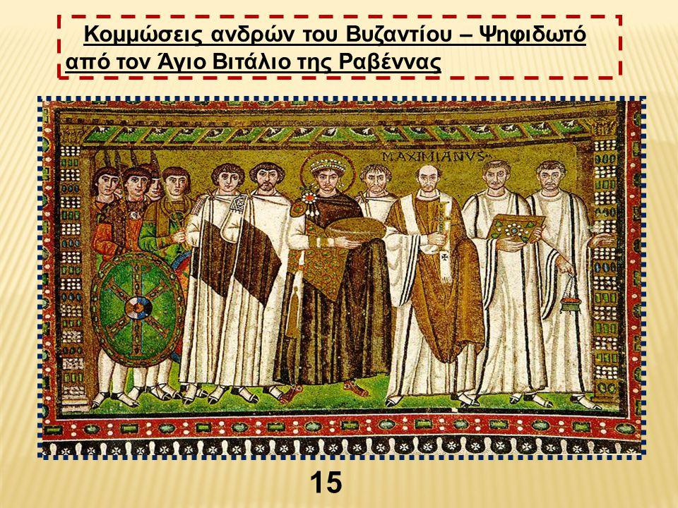 15 Κομμώσεις ανδρών του Βυζαντίου – Ψηφιδωτό από τον Άγιο Βιτάλιο της Ραβέννας.