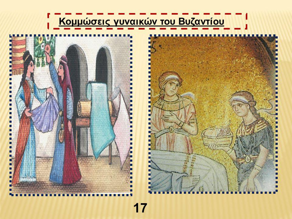 17 Κομμώσεις γυναικών του Βυζαντίου
