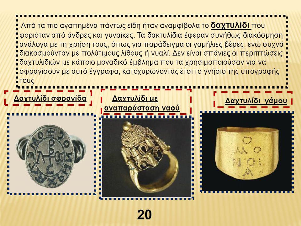 20 Από τα πιο αγαπημένα πάντως είδη ήταν αναμφίβολα το δαχτυλίδι που φοριόταν από άνδρες και γυναίκες. Τα δακτυλίδια έφεραν συνήθως διακόσμηση ανάλογα