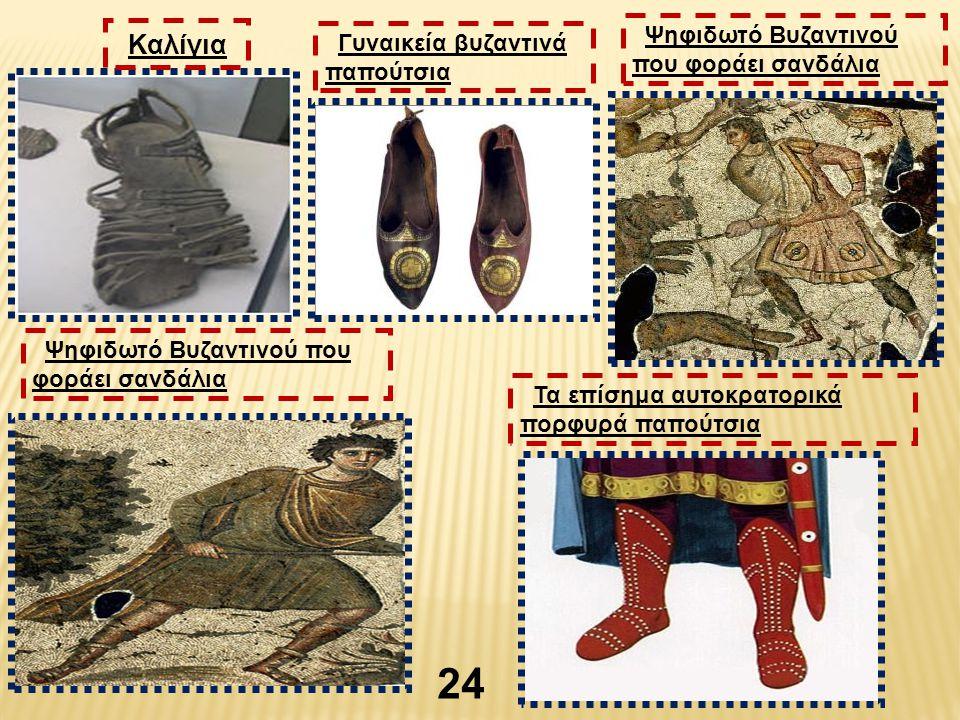 2424 Καλίγια Ψηφιδωτό Βυζαντινού που φοράει σανδάλια Τα επίσημα αυτοκρατορικά πορφυρά παπούτσια Γυναικεία βυζαντινά παπούτσια