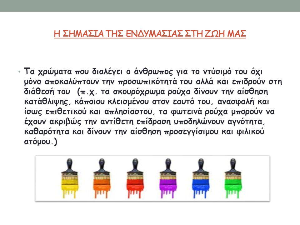 Η ΣΗΜΑΣΙΑ ΤΗΣ ΕΝΔΥΜΑΣΙΑΣ ΣΤΗ ΖΩΗ ΜΑΣ Τα χρώματα που διαλέγει ο άνθρωπος για το ντύσιμό του όχι μόνο αποκαλύπτουν την προσωπικότητά του αλλά και επιδρο