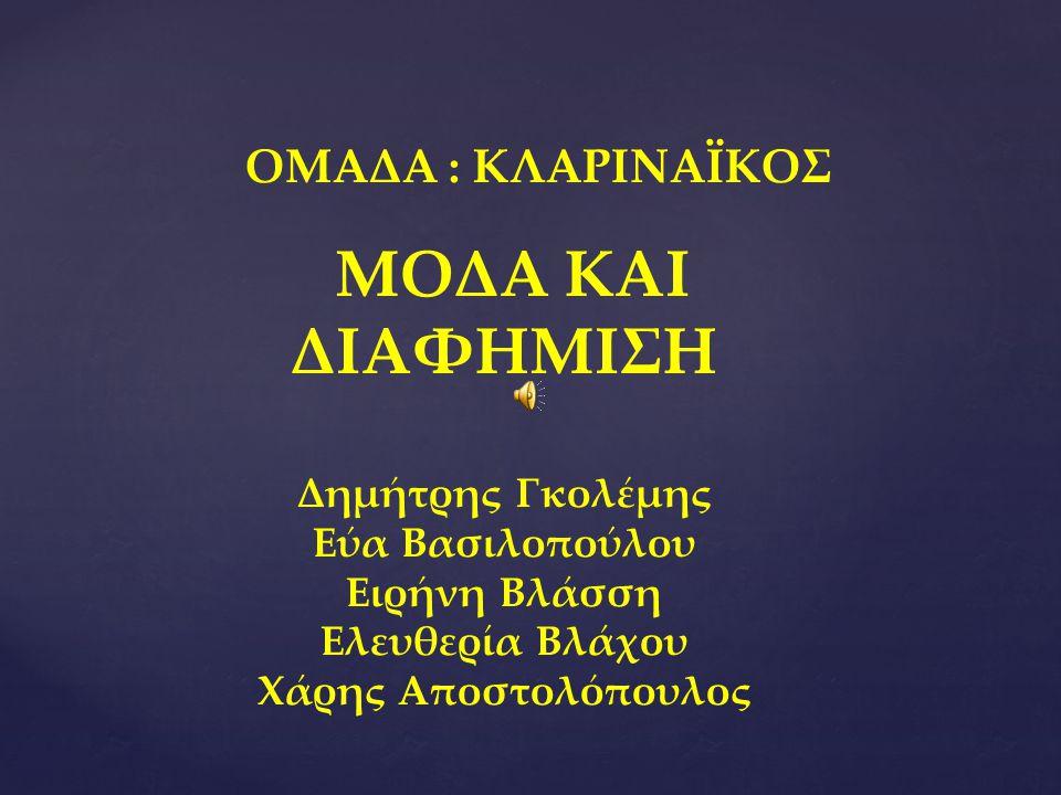 ΟΜΑΔΑ : ΚΛΑΡΙΝΑΪΚΟΣ ΜΟΔΑ ΚΑΙ ΔΙΑΦΗΜΙΣΗ Δημήτρης Γκολέμης Εύα Βασιλοπούλου Ειρήνη Βλάσση Ελευθερία Βλάχου Χάρης Αποστολόπουλος
