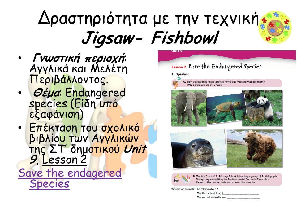 Δραστηριότητα με την τεχνική Jigsaw- Fishbowl Γνωστική περιοχή: Αγγλικά και Μελέτη Περιβάλλοντος. Θέμα: Endangered species (Είδη υπό εξαφάνιση) Επέκτα
