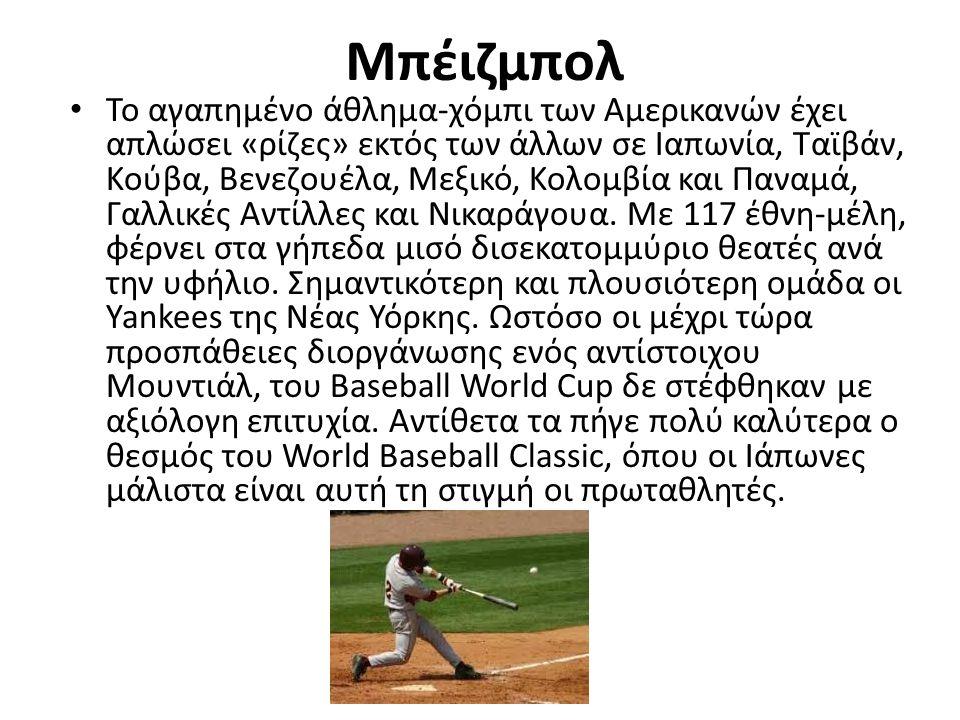 Μπέιζμπολ Το αγαπημένο άθλημα-χόμπι των Αμερικανών έχει απλώσει «ρίζες» εκτός των άλλων σε Ιαπωνία, Ταϊβάν, Κούβα, Βενεζουέλα, Μεξικό, Κολομβία και Παναμά, Γαλλικές Αντίλλες και Νικαράγουα.