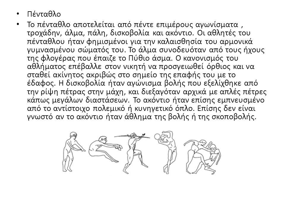 Πένταθλο Το πένταθλο αποτελείται από πέντε επιμέρους αγωνίσματα, τροχάδην, άλμα, πάλη, δισκοβολία και ακόντιο.