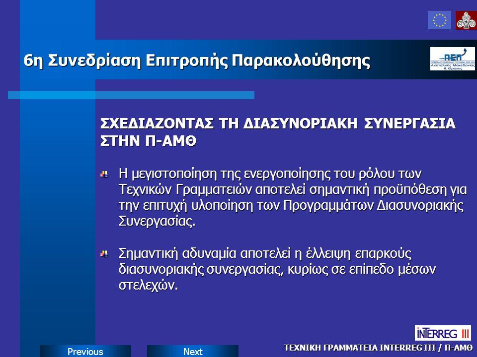 NextPrevious Η μεγιστοποίηση της ενεργοποίησης του ρόλου των Τεχνικών Γραμματειών αποτελεί σημαντική προϋπόθεση για την επιτυχή υλοποίηση των Προγραμμάτων Διασυνοριακής Συνεργασίας.