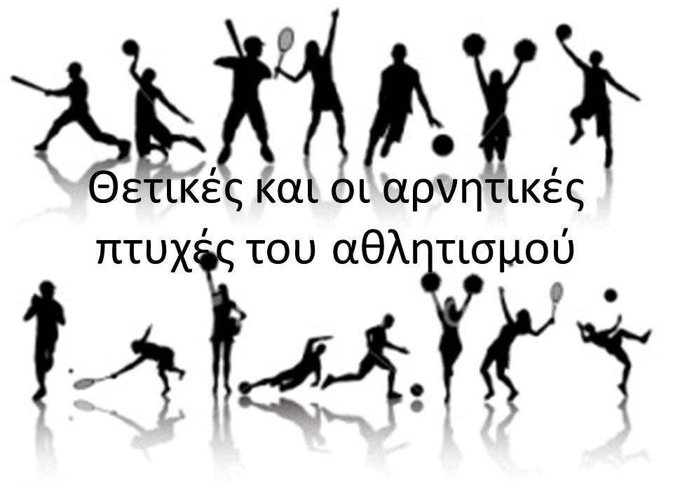 Ο αθλητισμός είναι η συστηματική σωματική καλλιέργεια και δράση με συγκεκριμένο τρόπο, ειδική μεθοδολογία και παιδαγωγική με σκοπό την ύψιστη σωματική απόδοση.