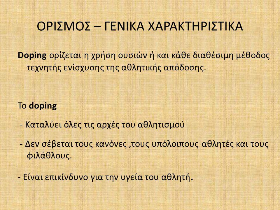 ΙΣΤΟΡΙΚΗ ΕΞΕΛΙΞΗ - Στην Αρχαία Ελλάδα, ειδικοί περιγράφεται να προσφέρουν στους αθλητές διατροφικά συστατικά προκειμένου να βελτιώσουν τη φυσική τους απόδοση.