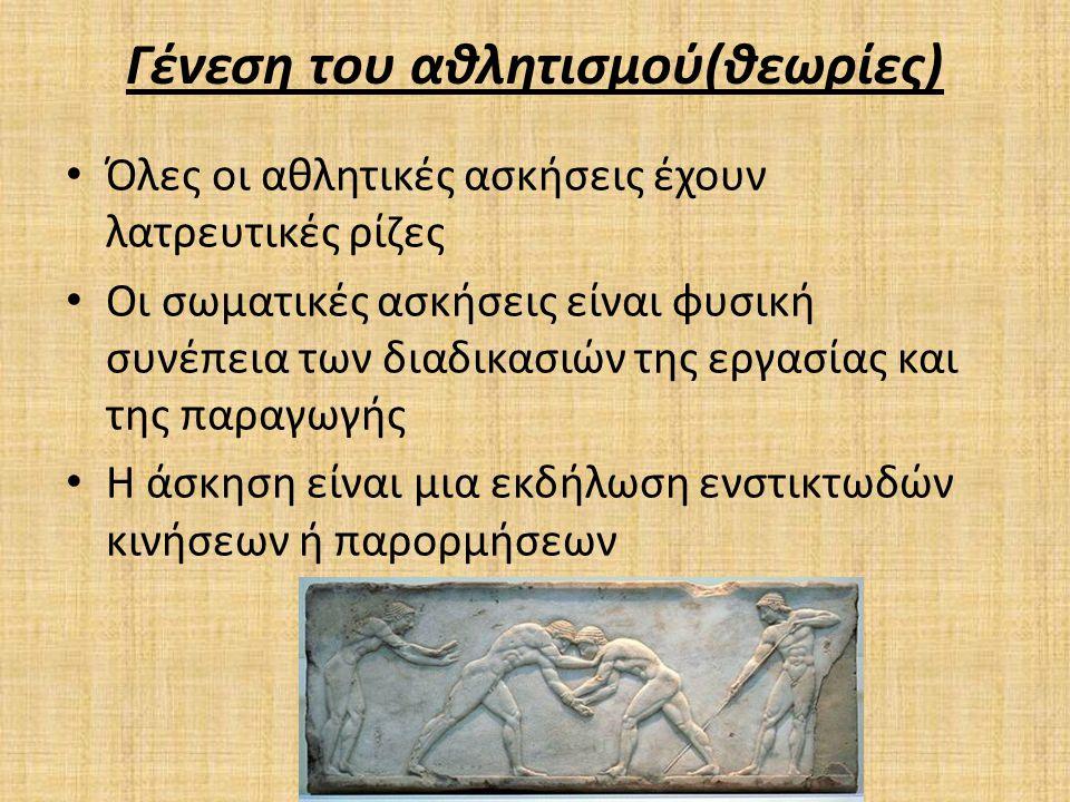 ΙΣΤΟΡΙΚΗ ΑΝΑΔΡΟΜΗ ΤΟΥ ΑΘΛΗΤΙΣΜΟΥ Ο ελληνικός αθλητισμός ξεκίνησε από την Εποχή του Χαλκού.