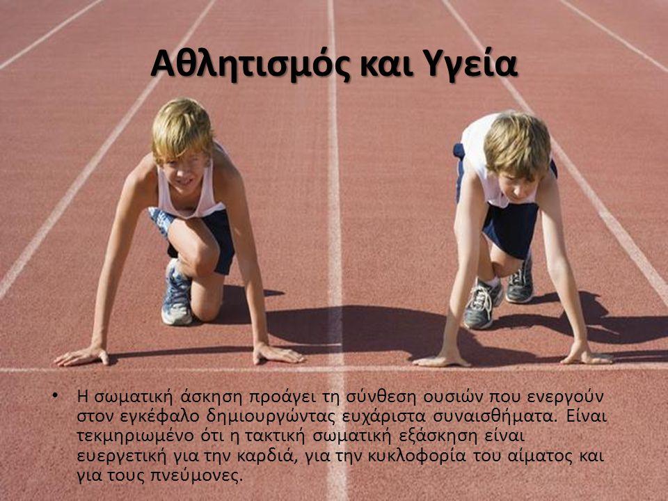 Αθλητισμός και Υγεία Η σωματική άσκηση προάγει τη σύνθεση ουσιών που ενεργούν στον εγκέφαλο δημιουργώντας ευχάριστα συναισθήματα. Είναι τεκμηριωμένο ό
