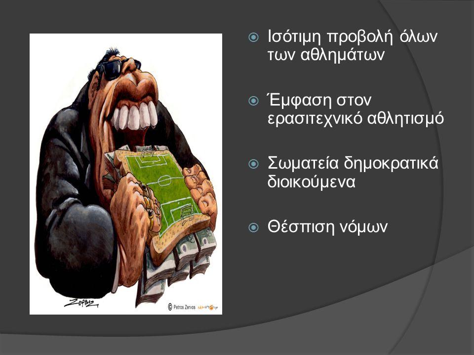  Ισότιμη προβολή όλων των αθλημάτων  Έμφαση στον ερασιτεχνικό αθλητισμό  Σωματεία δημοκρατικά διοικούμενα  Θέσπιση νόμων