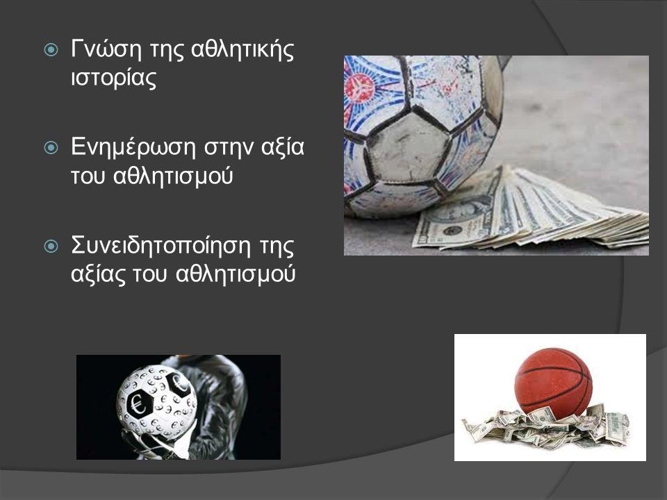  Γνώση της αθλητικής ιστορίας  Ενημέρωση στην αξία του αθλητισμού  Συνειδητοποίηση της αξίας του αθλητισμού