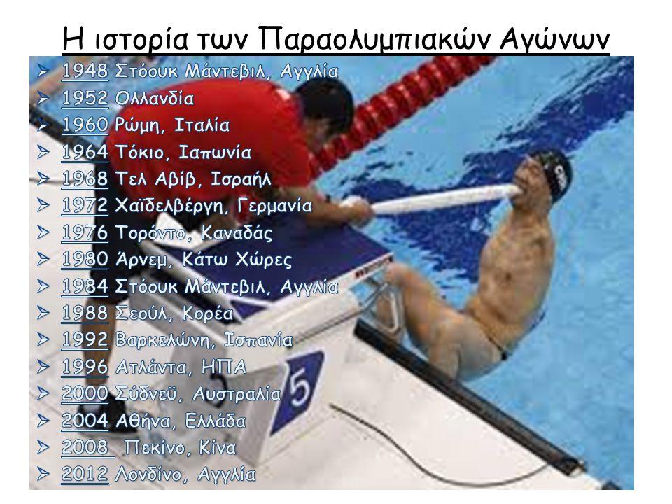 Η ιστορία των Παραολυμπιακών Αγώνων