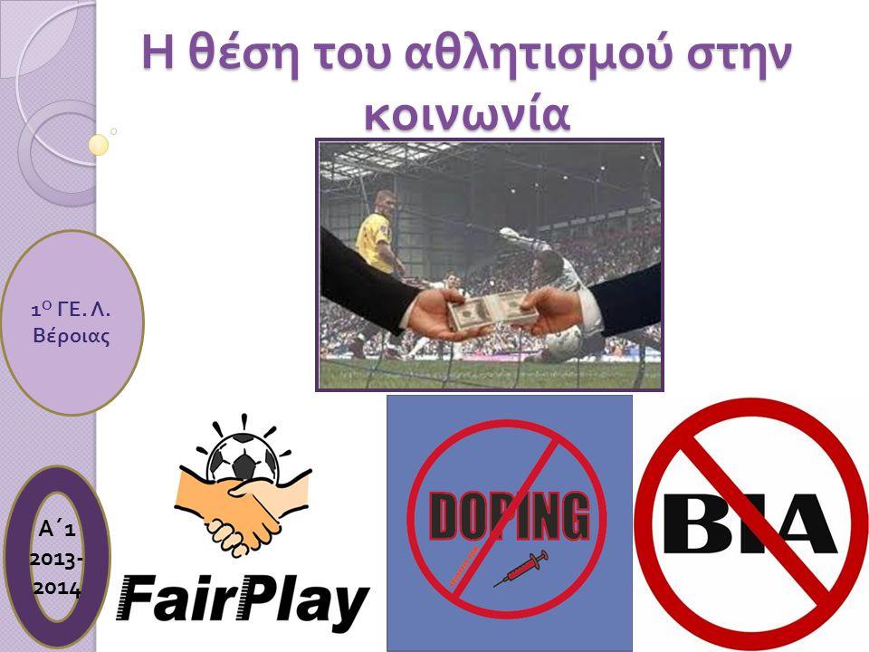 Η θέση του αθλητισμού στην κοινωνία 1 Ο ΓΕ. Λ. Βέροιας Α΄ 1 2013- 2014