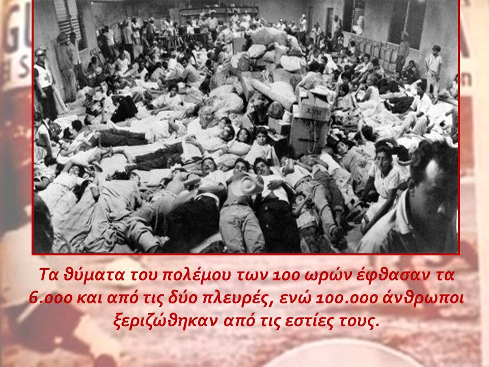 Τα θύματα του πολέμου των 100 ωρών έφθασαν τα 6.000 και από τις δύο πλευρές, ενώ 100.000 άνθρωποι ξεριζώθηκαν από τις εστίες τους.