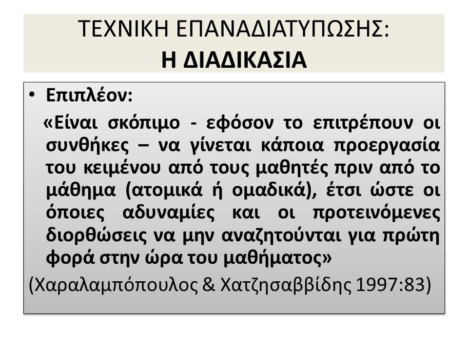 ΤΕΧΝΙΚΗ ΕΠΑΝΑΔΙΑΤΥΠΩΣΗΣ: Η ΔΙΑΔΙΚΑΣΙΑ Επιπλέον: «Είναι σκόπιμο - εφόσον το επιτρέπουν οι συνθήκες – να γίνεται κάποια προεργασία του κειμένου από τους