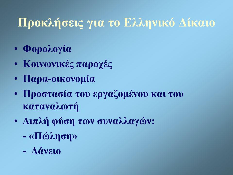 Προκλήσεις για το Ελληνικό Δίκαιο Φορολογία Κοινωνικές παροχές Παρα-οικονομία Προστασία του εργαζομένου και του καταναλωτή Διπλή φύση των συναλλαγών: - «Πώληση» - Δάνειο