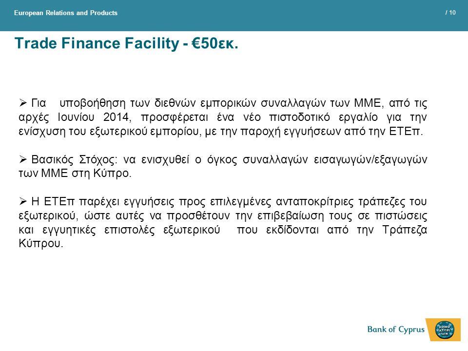 European Relations and Products / 10 Trade Finance Facility - €50εκ.  Για υποβοήθηση των διεθνών εμπορικών συναλλαγών των ΜΜΕ, από τις αρχές Ιουνίου