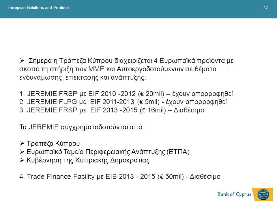 European Relations and Products / 3  Σήμερα η Τράπεζα Κύπρου διαχειρίζεται 4 Ευρωπαϊκά προϊόντα με σκοπό τη στήριξη των ΜΜΕ και Αυτοεργοδοτούμενων σε