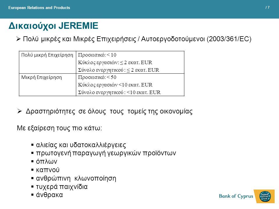 European Relations and Products / 7 Δικαιούχοι JEREMIE Πολύ μικρή Επιχείρηση Προσωπικό: < 10 Κύκλος εργασιών: ≤ 2 εκατ. EUR Σύνολο ενεργητικού : ≤ 2 ε
