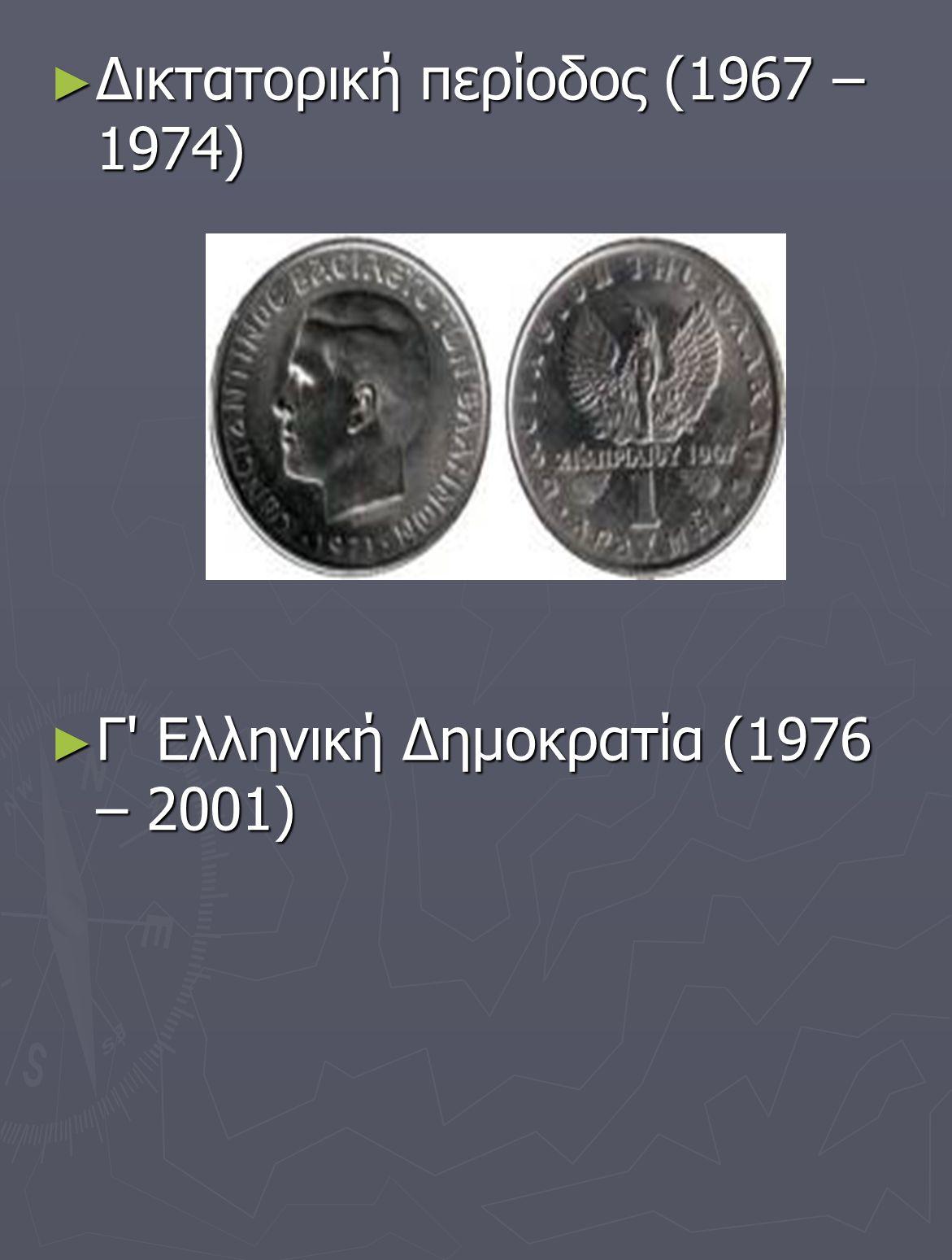 ► Δικτατορική περίοδος (1967 – 1974) ► Γ' Ελληνική Δημοκρατία (1976 – 2001)