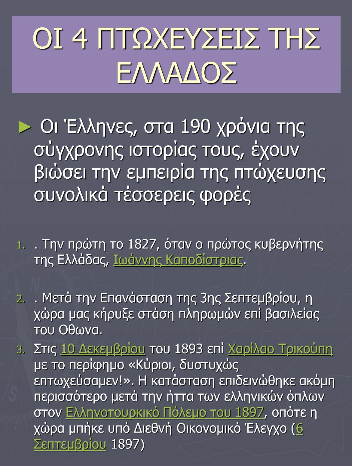 ΟΙ 4 ΠΤΩΧΕΥΣΕΙΣ ΤΗΣ ΕΛΛΑΔΟΣ ► Οι Έλληνες, στα 190 χρόνια της σύγχρονης ιστορίας τους, έχουν βιώσει την εμπειρία της πτώχευσης συνολικά τέσσερεις φορές