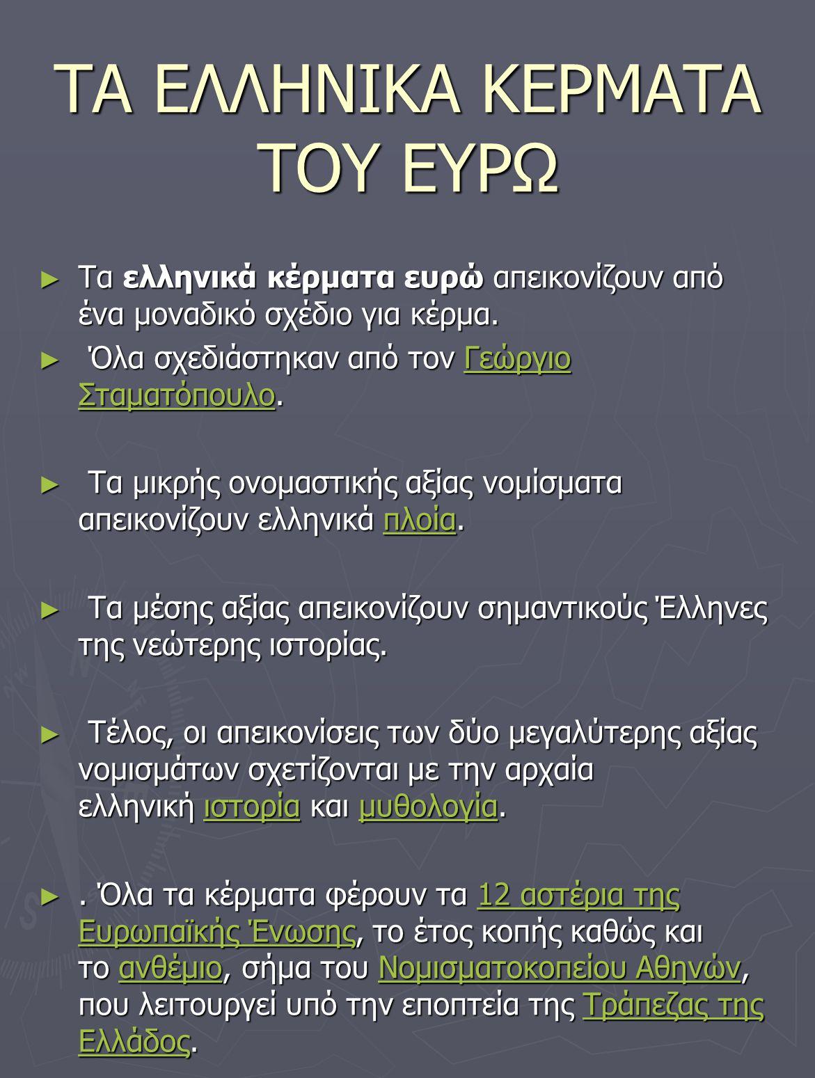 ΤΑ ΕΛΛΗΝΙΚΑ ΚΕΡΜΑΤΑ ΤΟΥ ΕΥΡΩ ► Τα ελληνικά κέρματα ευρώ απεικονίζουν από ένα μοναδικό σχέδιο για κέρμα. ► Όλα σχεδιάστηκαν από τον Γεώργιο Σταματόπουλ