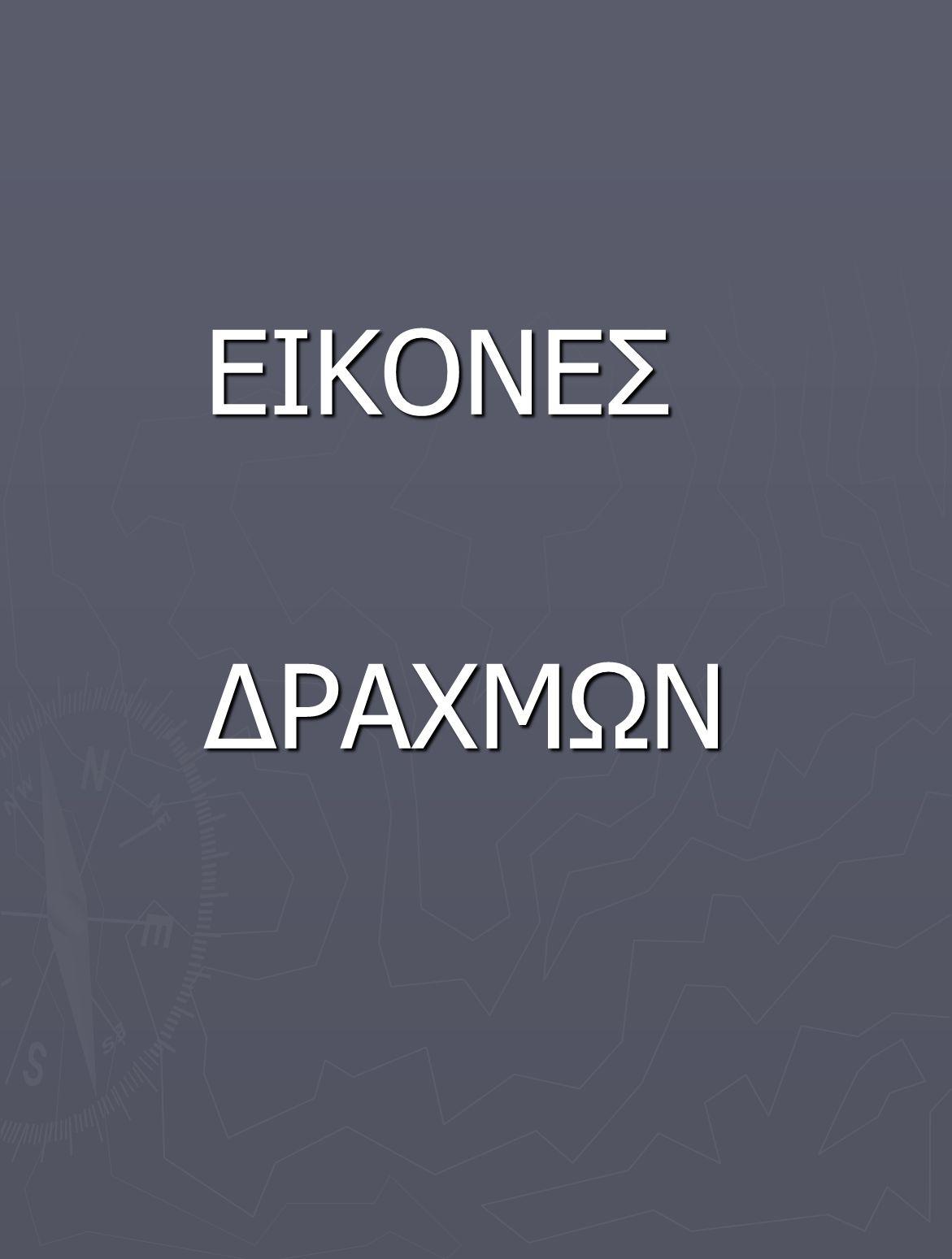 ΕΙΚΟΝΕΣ ΕΙΚΟΝΕΣ ΔΡΑΧΜΩΝ ΔΡΑΧΜΩΝ