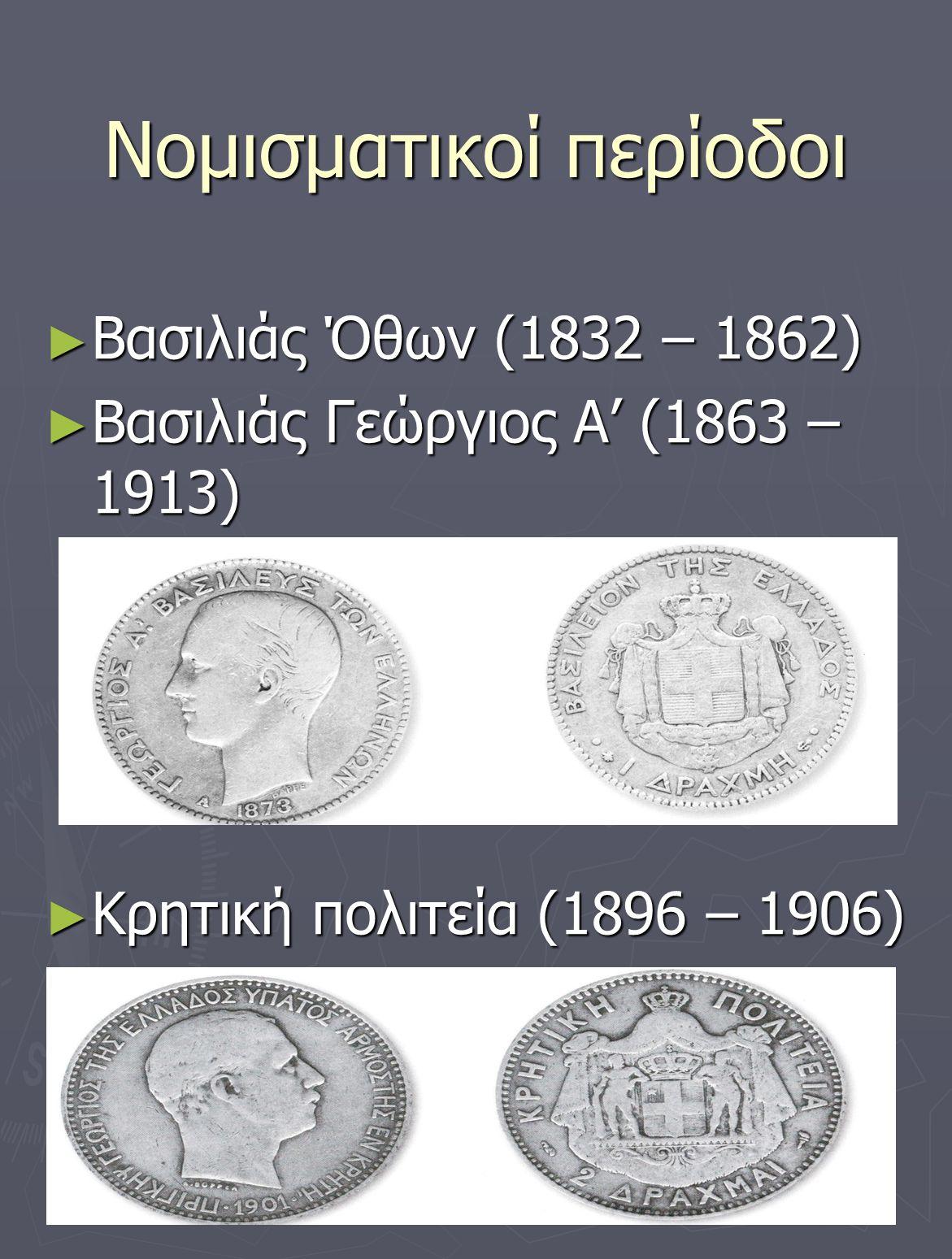 ► Βασιλιάς Κωνσταντίνος Α' (1913 – 1917 και 1920 – 1922) ► Βασιλιάς Γεώργιος Β' (1922 – 1923 και 1935 – 1947) ► Α Ελληνική Δημοκρατία (1924 – 1935) ► Βασιλιάς Παύλος (1947 – 1964) ► Βασιλιάς Κωνσταντίνος Β' (1964 – 1970)
