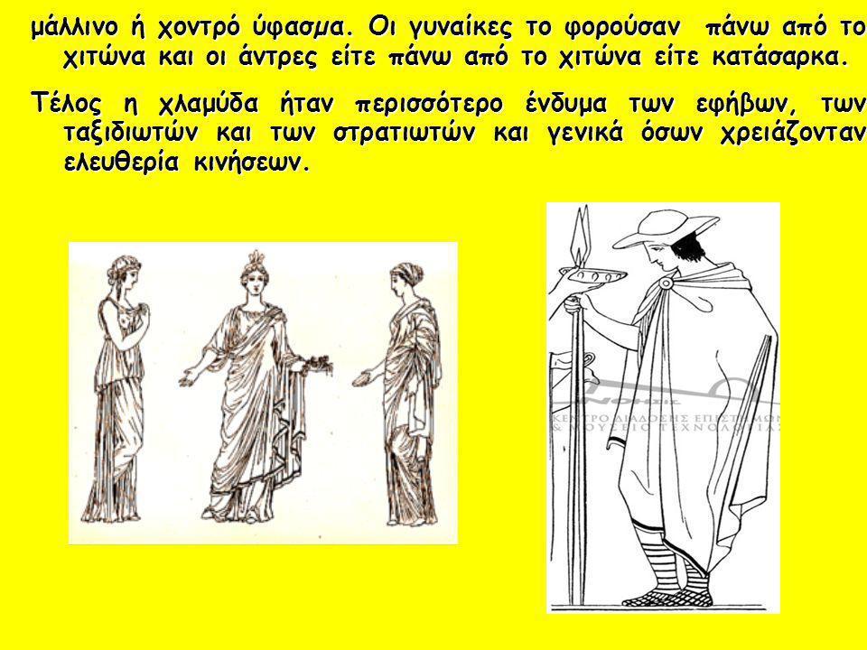 μάλλινο ή χοντρό ύφασµα. Οι γυναίκες το φορούσαν πάνω από το χιτώνα και οι άντρες είτε πάνω από το χιτώνα είτε κατάσαρκα. Τέλος η χλαμύδα ήταν περισσό