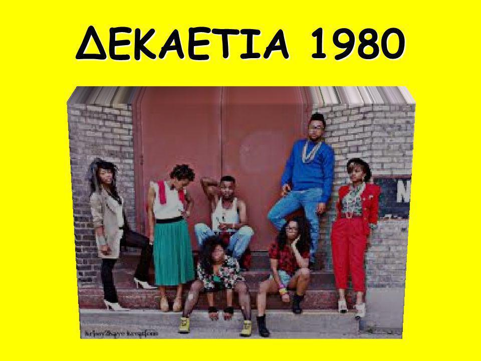 ΔΕΚΑΕΤΙΑ 1980