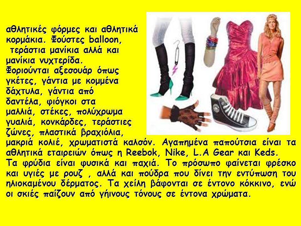 αθλητικές φόρμες και αθλητικά κορμάκια. Φούστες balloon, τεράστια μανίκια αλλά και τεράστια μανίκια αλλά και μανίκια νυχτερίδα. Φοριούνται αξεσουάρ όπ