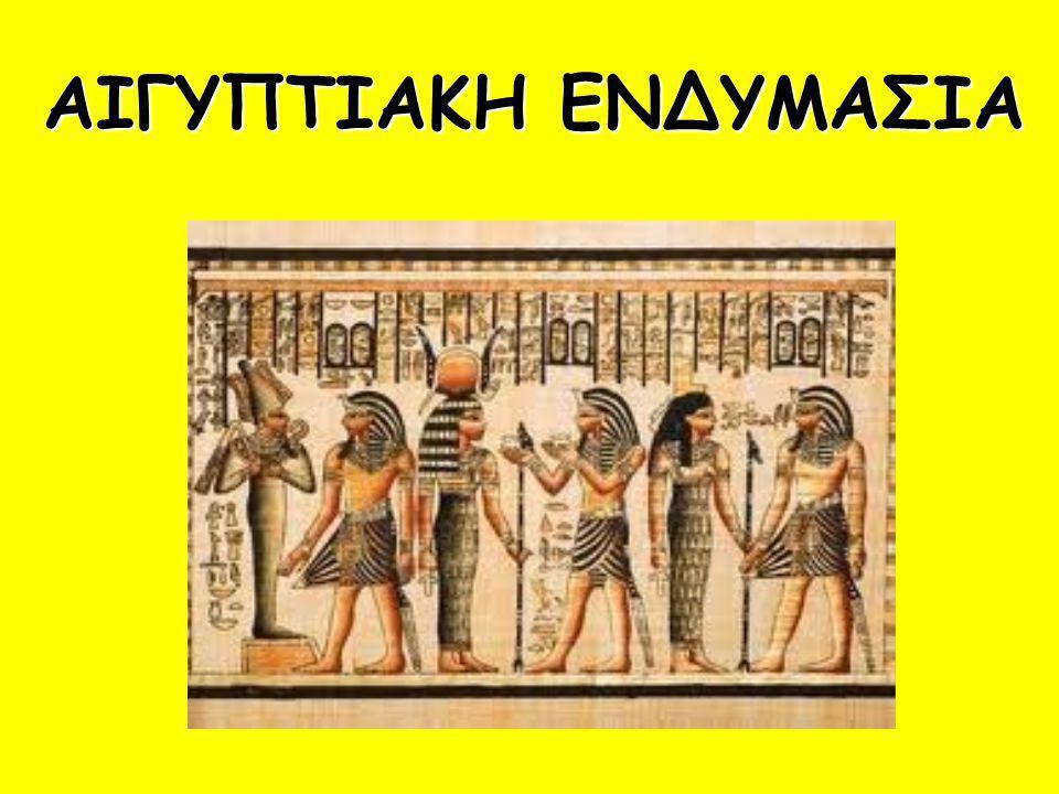 Τα ενδύματα από τα αρχαία χρόνια εξυπηρετούσαν εκφραστικούς και κοινωνικούς σκοπούς.